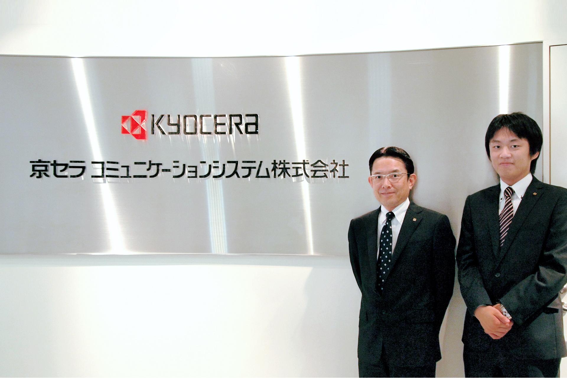 お客様の声 | 京セラコミュニケーションシステム株式会社 様 -アントレンド 様